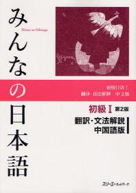 みんなの日本語初級1飜譯.文法解說中國語版