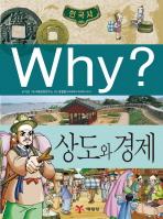 Why 한국사: 상도와 경제(초등역사학습만화 6)(양장본 HardCover)