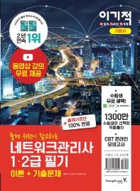 네트워크관리사 1·2급 필기(이론+기출문제)(2021)(이기적)