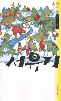서유기 2 ▼/문학과지성사[1-450035]