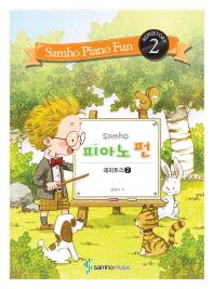 피아노 펀: 레퍼토리. 2(Samho)