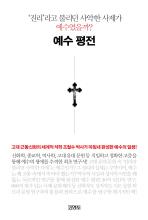예수평전 --- 책 위아래 옆면 도서관 장서인있슴 ( 본문깨끗 )