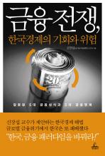 금융 전쟁 : 한국경제의 기회와 위험(양장본 HardCover)