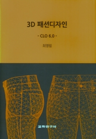 3D 패션디자인: CLO 6.0