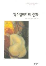 섹슈얼리티의 진화(한국학술진흥재단 학술명저번역총서 서양편 40)(양장본 HardCover)