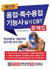 용접 특수용접기능사 필기 CBT 문제집(2019)