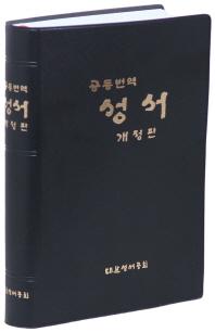 성서(RCH72E-1C)(공동번역)(개정판)