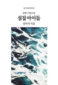 섬집 아이들(김이석문학전집 7)
