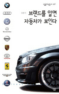 브랜드를 알면 자동차가 보인다(살림지식총서 447)