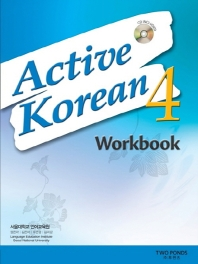 Active Korean. 4 Workbook