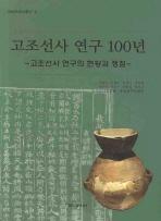 고조선사 연구 100년(고조선사연구총서 2)