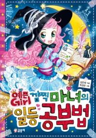 예쁜 Girl 깜찍 마녀의 일등 공부법(예쁜Girl 3)(양장본 HardCover)