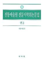 전통예술원 전문사학위논문집 2