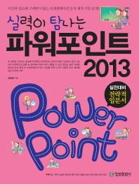 파워포인트 2013(실력이 탐나는)(CD1장포함)