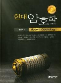 현대 암호학(6판)(양장본 HardCover)