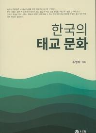 한국의 태교문화