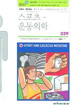 스포츠-운동의학(FAMILY DOCTOR SERIES 29)