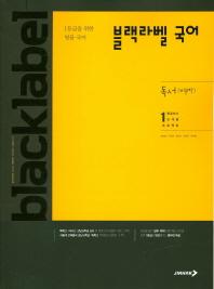 고등 국어 독서(비문학)(2017)(블랙라벨)