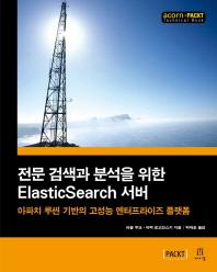 전문 검색과 분석을 위한 Elasticsearch 서버(acorn+PACKT 시리즈)