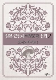 일본 근현대 여성문학 선집. 2: 요사노 아키코(1)