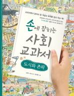 손에 잡히는 사회 교과서. 17: 도시와 촌락