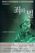 죄와 벌(완역본) /새책수준  ☞ 서고위치:RE 5