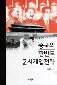 중국의 한반도 군사개입전략(양장본 HardCover)