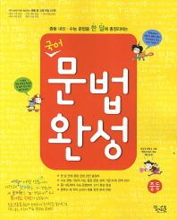 중학 국어 문법완성