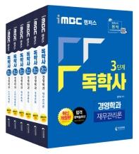 독학사 경영학과 3단계 세트(2020)(iMBC 캠퍼스)(개정판)(전6권)