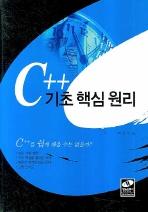 C++ 기초 핵심 원리