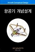 항공기 개념설계