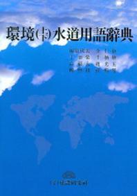 환경수도용어사전(상 하)