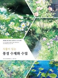 풍경 수채화 수업(식물이 있는)