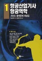 항공산업기사 항공역학 과년도 출제문제 해설집. 1(2009)