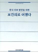 한국 의료 발전을 위한 보건의료 어젠다(한국의학원 총서 14)