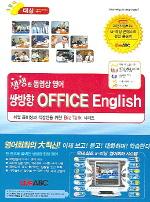 쌍방향 OFFICE ENGLISH(CD3장, TAPE1개포함)