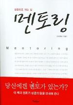 멘토링(성공으로 가는길)