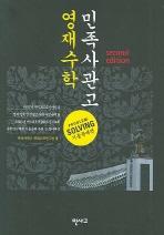민족사관고 영재수학(기출문제편)(second edition)