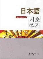 일본어 기초 쓰기(초보자를 위한)