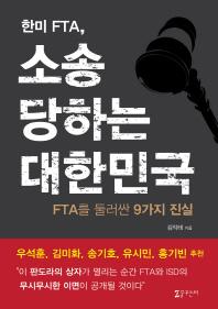 소송 당하는 대한민국(한미 FTA)