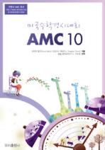 미국수학경시대회 AMC 10