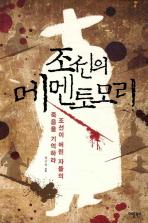 조선의 메멘토모리