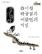 삼국유사 끊어진 하늘길과 계란맨의 비밀(너머학교 고전교실 1)