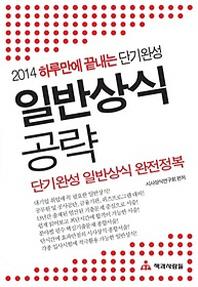 일반상식 공략(2014)(하루만에 끝내는 단기완성) /새책수준  /  ☞ 서고위치:MX 2 *[구매하시면 품절로 표기됩니다]