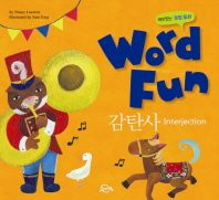 워드펀 Word Fun. 8: 감탄사 (Interjection)