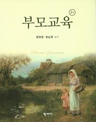 부모교육(2판)