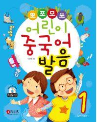 어린이 중국어 발음. 1