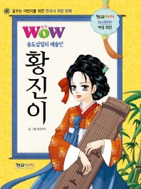 송도삼절의 예술인 황진이(Wow)(자신만만 여성 위인)