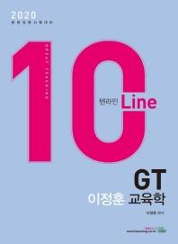 GT 이정훈 교육학(2020)(텐라인)