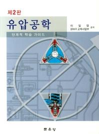 유압공학(2판)